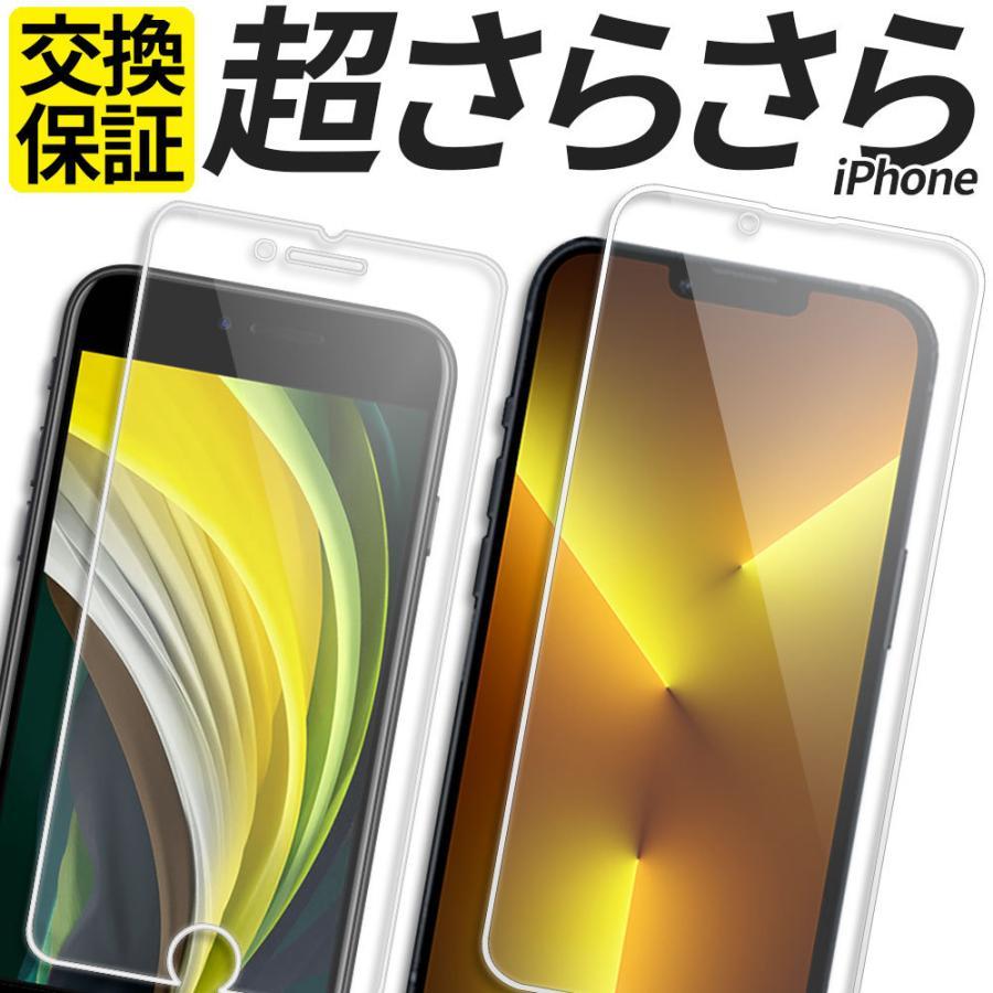 iPhone 保護フィルム 超さらさら iPhone13 mini 13 Pro  Max ガラスフィルム iPhone12 mini 12 Pro Max フィルム iPhoneSE2 SE 第2世代 アンチグレア マット|stellacase