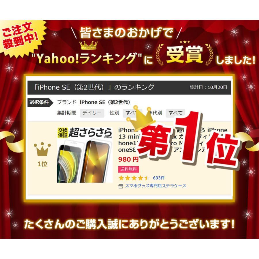 iPhone 保護フィルム 超さらさら iPhone13 mini 13 Pro  Max ガラスフィルム iPhone12 mini 12 Pro Max フィルム iPhoneSE2 SE 第2世代 アンチグレア マット|stellacase|02