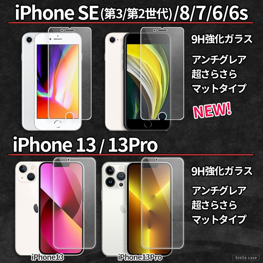 iPhone 保護フィルム 超さらさら iPhone13 mini 13 Pro  Max ガラスフィルム iPhone12 mini 12 Pro Max フィルム iPhoneSE2 SE 第2世代 アンチグレア マット|stellacase|03