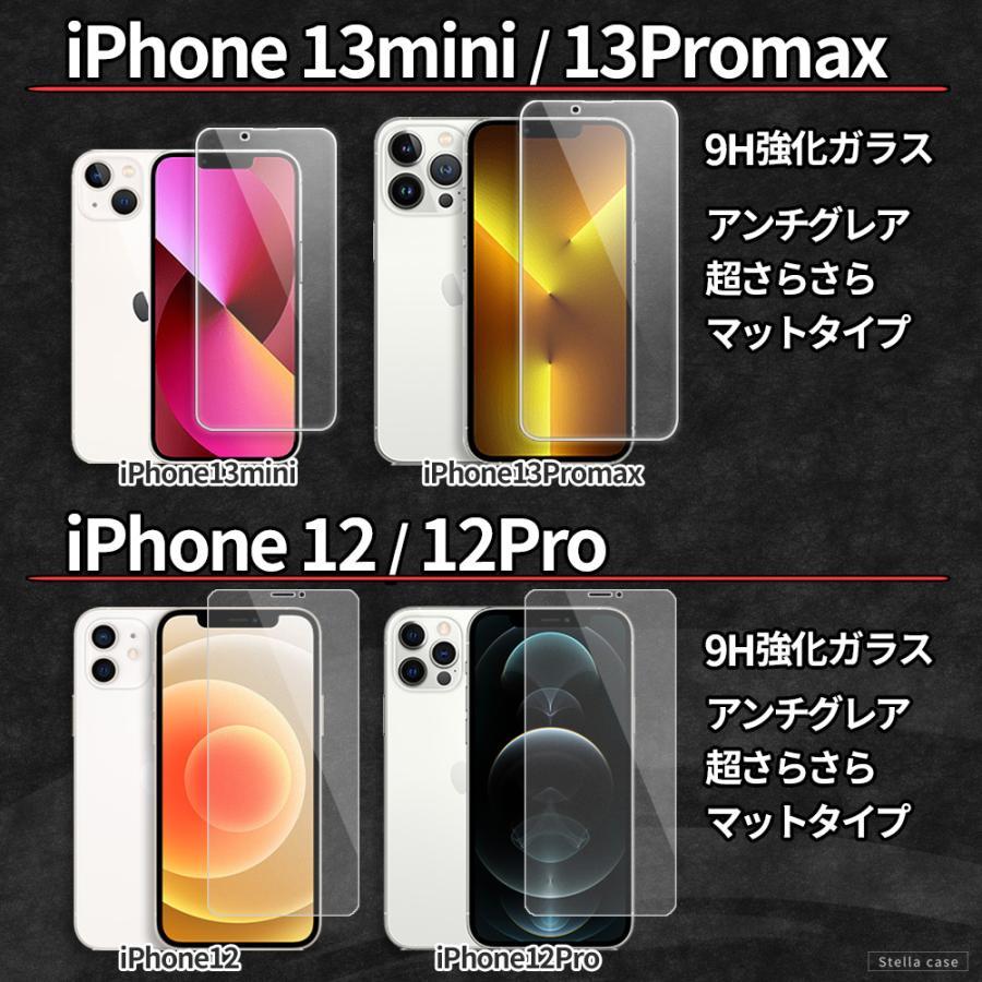 iPhone 保護フィルム 超さらさら iPhone13 mini 13 Pro  Max ガラスフィルム iPhone12 mini 12 Pro Max フィルム iPhoneSE2 SE 第2世代 アンチグレア マット|stellacase|04