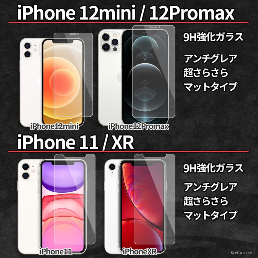 iPhone 保護フィルム 超さらさら iPhone13 mini 13 Pro  Max ガラスフィルム iPhone12 mini 12 Pro Max フィルム iPhoneSE2 SE 第2世代 アンチグレア マット|stellacase|05