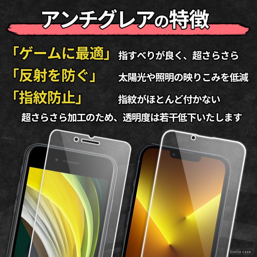 iPhone 保護フィルム 超さらさら iPhone13 mini 13 Pro  Max ガラスフィルム iPhone12 mini 12 Pro Max フィルム iPhoneSE2 SE 第2世代 アンチグレア マット|stellacase|07