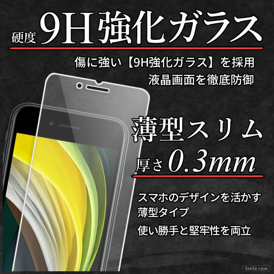 iPhone 保護フィルム 超さらさら iPhone13 mini 13 Pro  Max ガラスフィルム iPhone12 mini 12 Pro Max フィルム iPhoneSE2 SE 第2世代 アンチグレア マット|stellacase|08