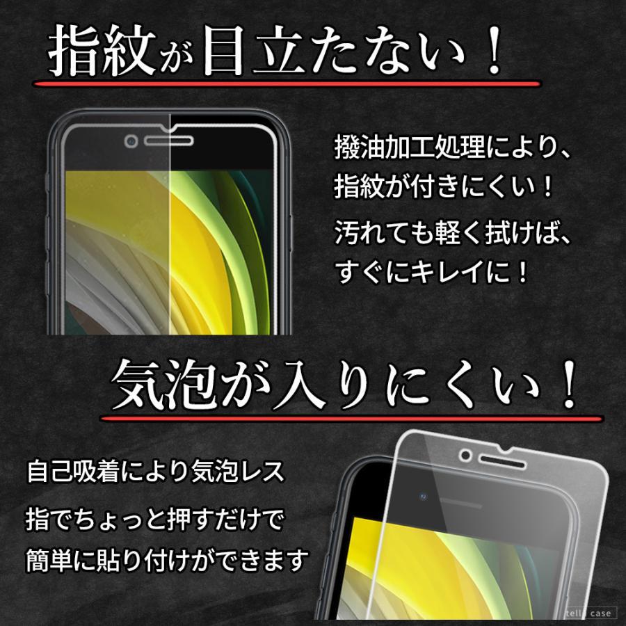 iPhone 保護フィルム 超さらさら iPhone13 mini 13 Pro  Max ガラスフィルム iPhone12 mini 12 Pro Max フィルム iPhoneSE2 SE 第2世代 アンチグレア マット|stellacase|09