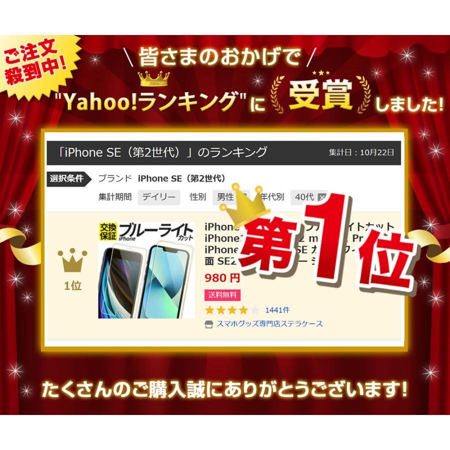 iPhone 保護フィルム ブルーライトカット iPhone13 iPhone12 mini 12 Pro Max iPhone11 iPhone SE ガラスフィルム 全面 SE2 第2世代 カバー シール stellacase 02