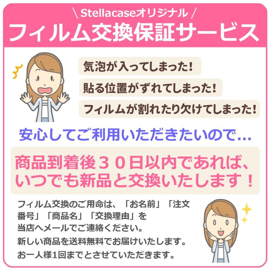 iPhone 保護フィルム ブルーライトカット iPhone13 iPhone12 mini 12 Pro Max iPhone11 iPhone SE ガラスフィルム 全面 SE2 第2世代 カバー シール stellacase 12