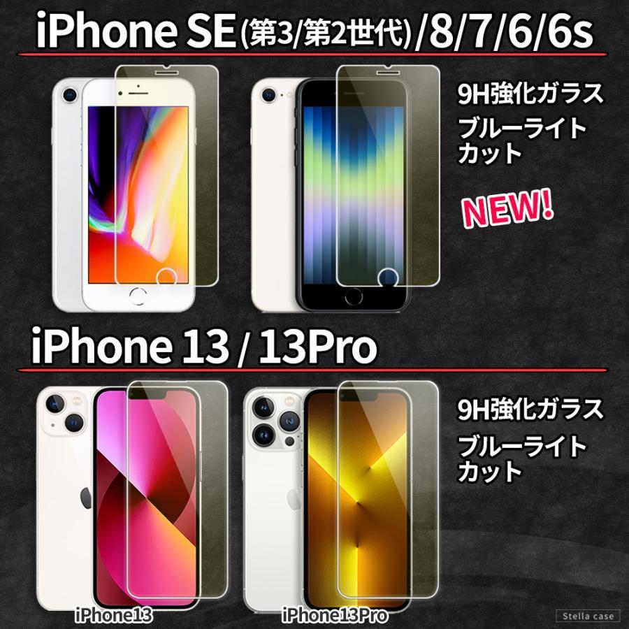 iPhone 保護フィルム ブルーライトカット iPhone13 iPhone12 mini 12 Pro Max iPhone11 iPhone SE ガラスフィルム 全面 SE2 第2世代 カバー シール stellacase 03