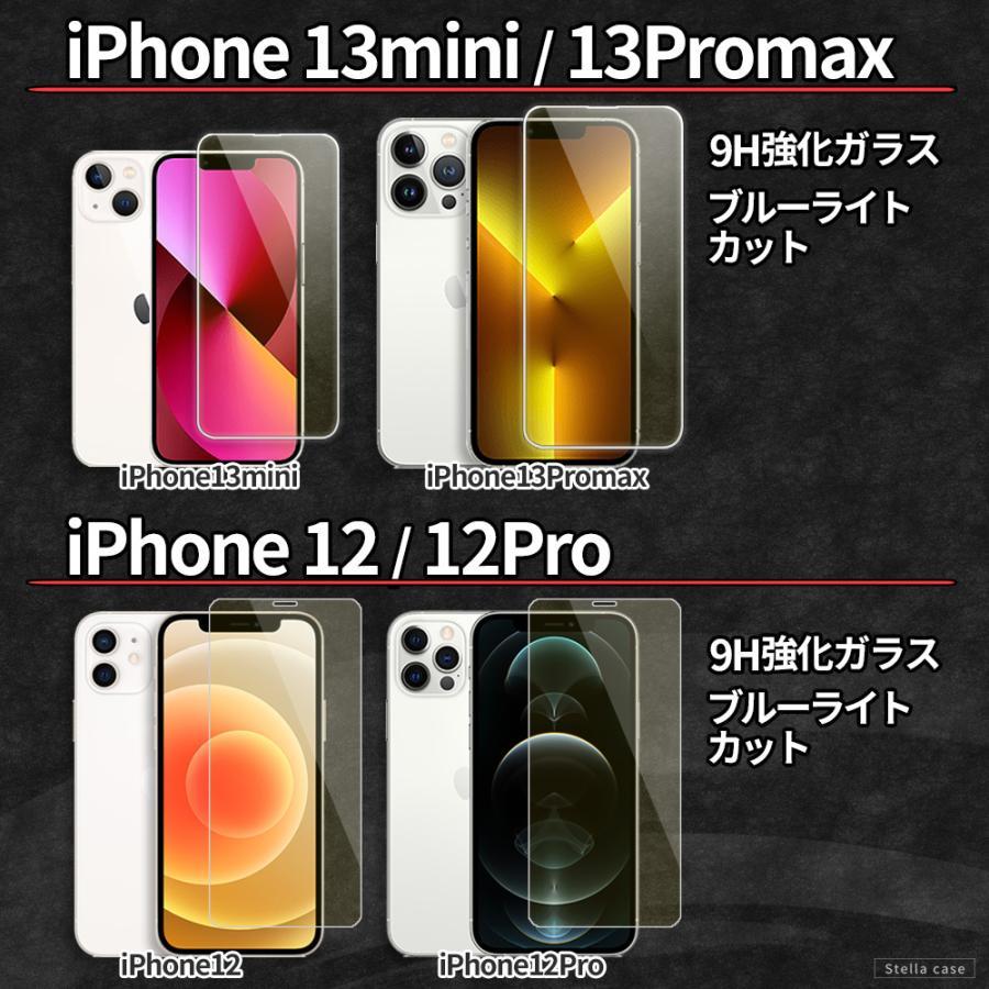 iPhone 保護フィルム ブルーライトカット iPhone13 iPhone12 mini 12 Pro Max iPhone11 iPhone SE ガラスフィルム 全面 SE2 第2世代 カバー シール stellacase 04