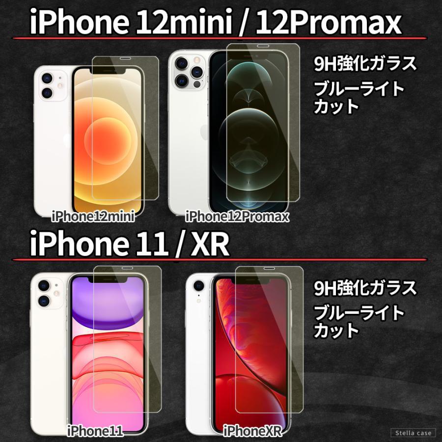 iPhone 保護フィルム ブルーライトカット iPhone13 iPhone12 mini 12 Pro Max iPhone11 iPhone SE ガラスフィルム 全面 SE2 第2世代 カバー シール stellacase 05