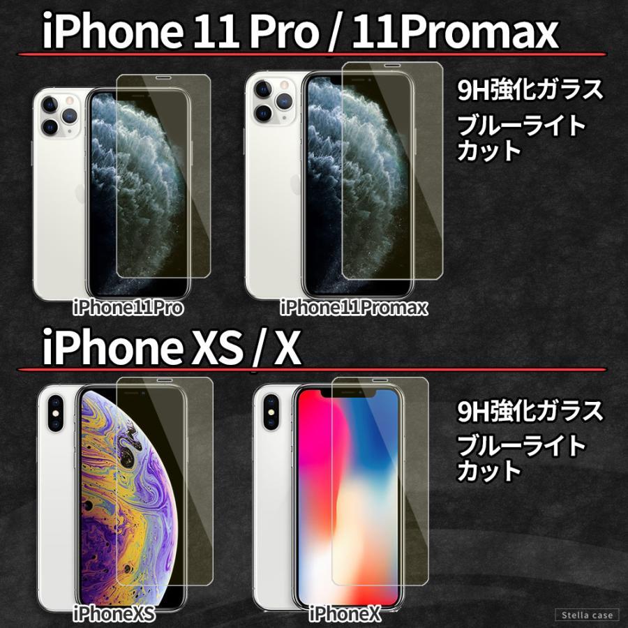 iPhone 保護フィルム ブルーライトカット iPhone13 iPhone12 mini 12 Pro Max iPhone11 iPhone SE ガラスフィルム 全面 SE2 第2世代 カバー シール stellacase 06