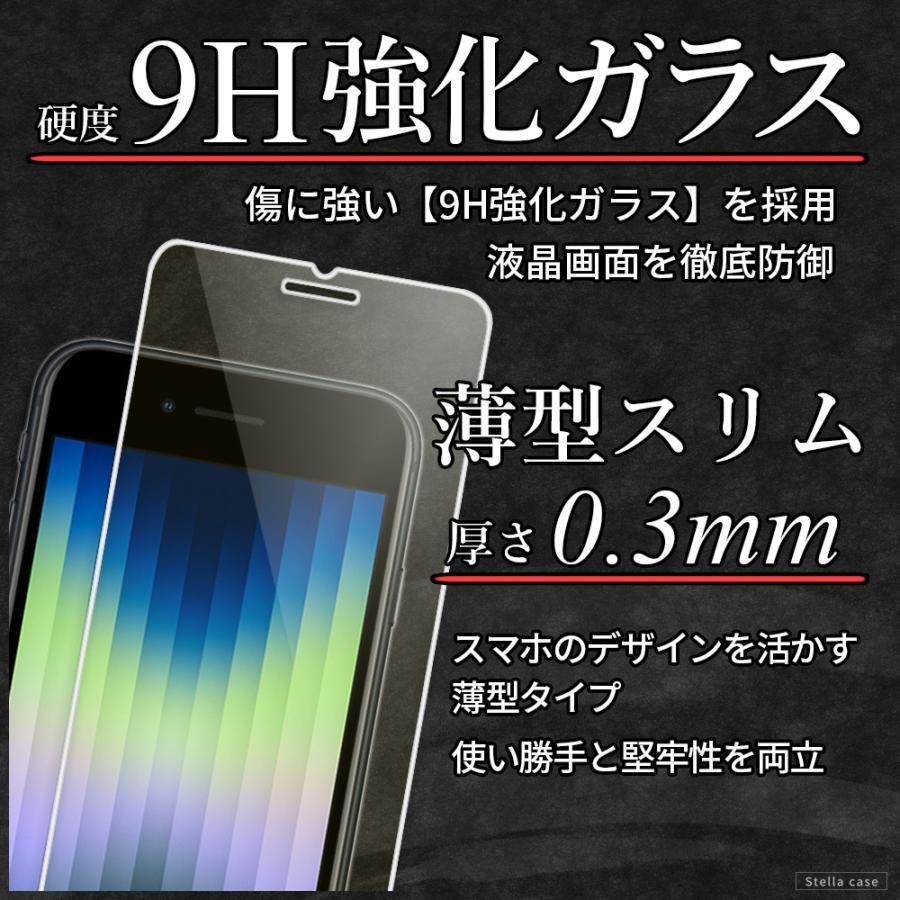 iPhone 保護フィルム ブルーライトカット iPhone13 iPhone12 mini 12 Pro Max iPhone11 iPhone SE ガラスフィルム 全面 SE2 第2世代 カバー シール stellacase 08