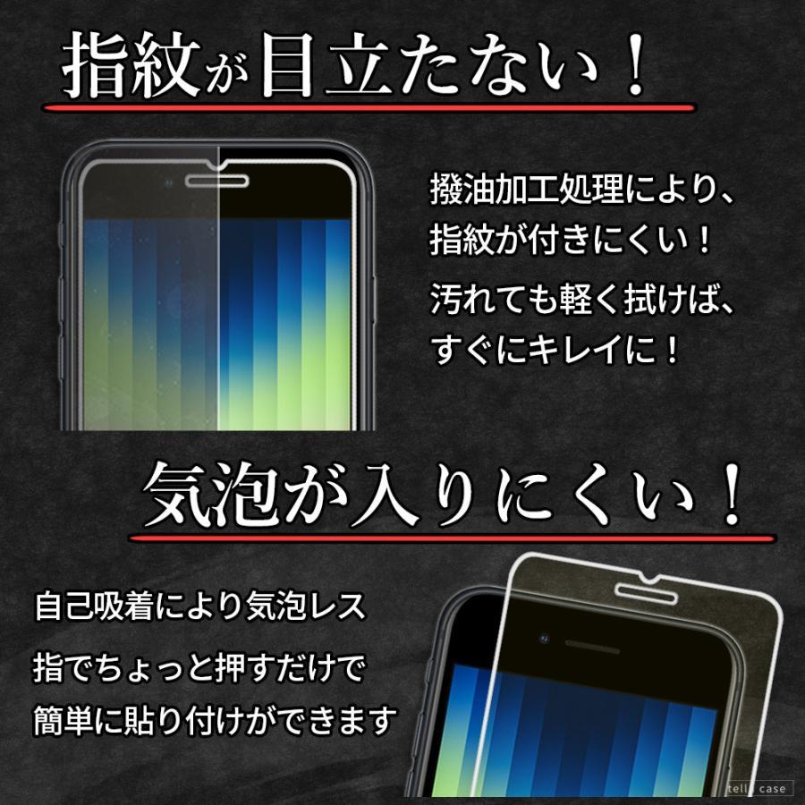 iPhone 保護フィルム ブルーライトカット iPhone13 iPhone12 mini 12 Pro Max iPhone11 iPhone SE ガラスフィルム 全面 SE2 第2世代 カバー シール stellacase 09