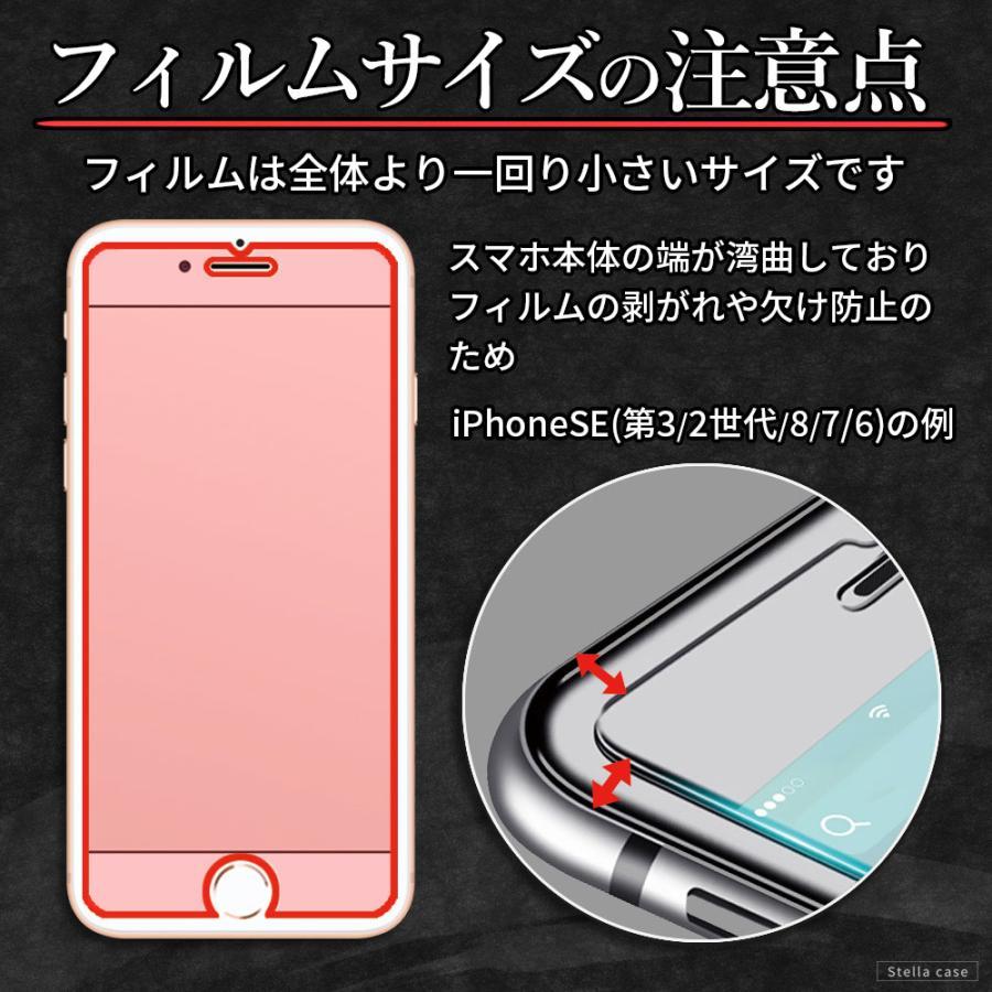 iPhone 保護フィルム ブルーライトカット iPhone13 iPhone12 mini 12 Pro Max iPhone11 iPhone SE ガラスフィルム 全面 SE2 第2世代 カバー シール stellacase 10