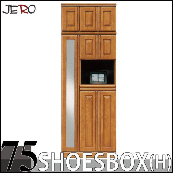 玄関収納 玄関収納 下駄箱 シューズボックス 上置き付 幅75cm ハイタイプ
