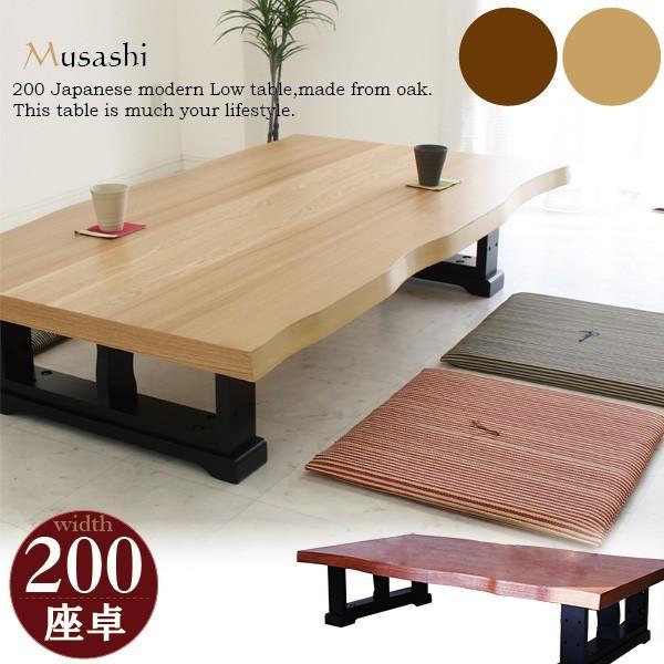 和 和風 座卓 ちゃぶ台 ロー テーブル 長方形 200 リビングテーブル 居間 モダン