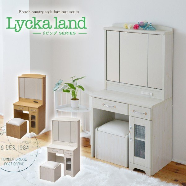 Lycka land 三面鏡 ドレッサー&スツール 【代引不可】 【代引不可】