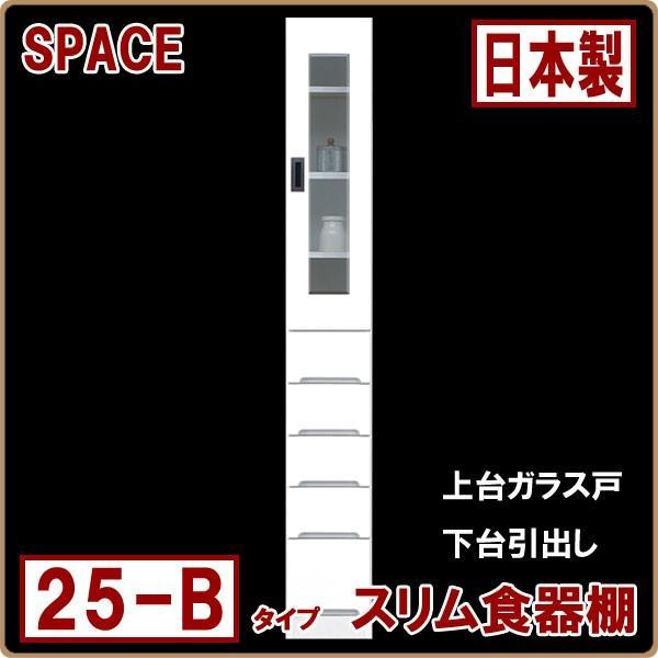 すき間収納家具 隙間 薄型 幅25cm キッチン 収納家具 スリム収納 スリム食器棚 25-B 上台ガラス ホワイト 白(食器棚)日本製 おしゃれ