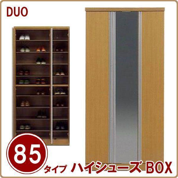 下駄箱 シューズボックス シューズボックス 幅85cm (開梱設置無料)