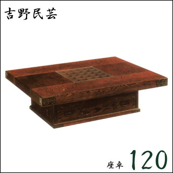 民芸家具 座卓 ちゃぶ台 ローテーブル 和風 和モダン 業務用 吉野民芸 座卓120
