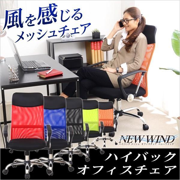 ハイバックメッシュオフィスチェアー -Newwind-ニューウインド -Newwind-ニューウインド (パソコンチェア・OAチェア)