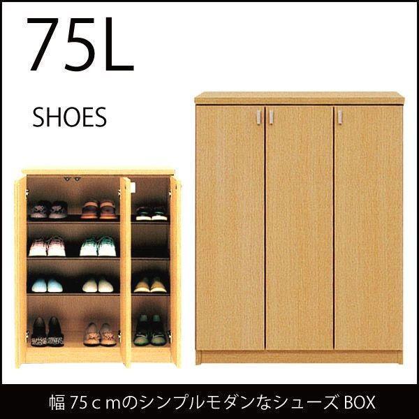 下駄箱 シューズボックス 完成品 靴箱 靴箱 幅75cm 北欧 玄関収納