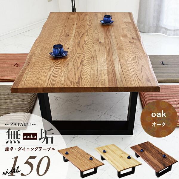 座卓 ちゃぶ台 150cm ローテーブル リビングテーブル オーク 無垢材 和風モダン 木製