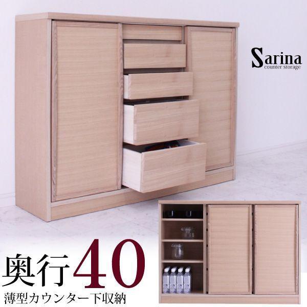 高品質 国産 天然木 カウンター下収納 引き戸 幅120cm 完成品 SALE セール