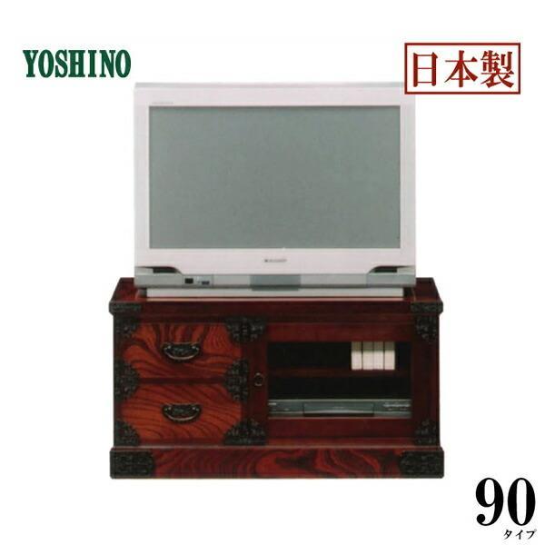 和 和風 民芸テレビボード 幅90cm 民芸テレビ台