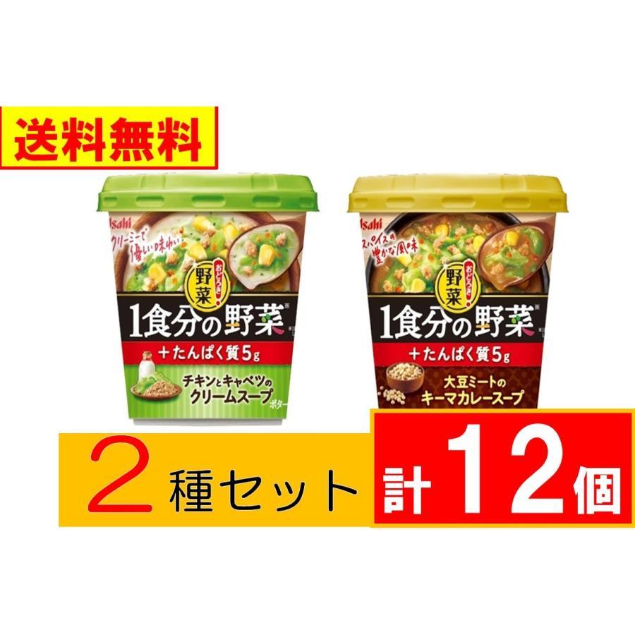 おどろき野菜 一食分の野菜 2種セット 計12個 6個入×2箱 送料無料 沖縄・離島不可|stf7563589
