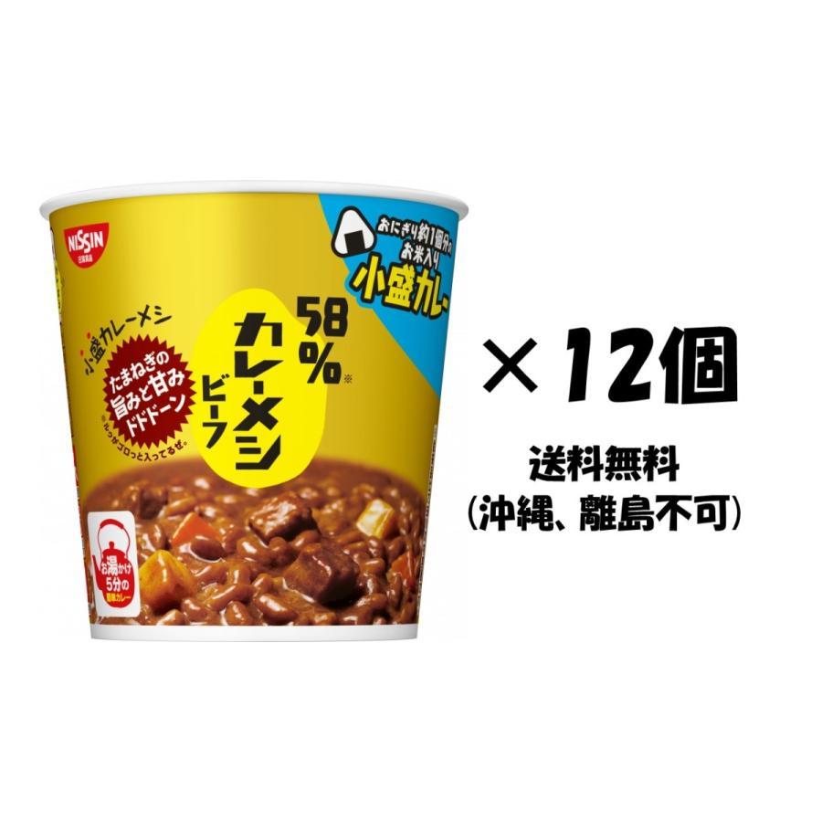 日清食品 流行のアイテム 日清58%カレーメシビーフ12個 爆買いセール 送料無料 離島不可 沖縄