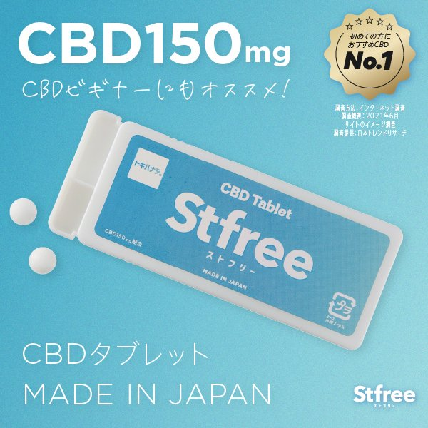 CBDオイルから移行続出 CBDタブレットストフリー 30粒入り タブレットタイプ|stfree