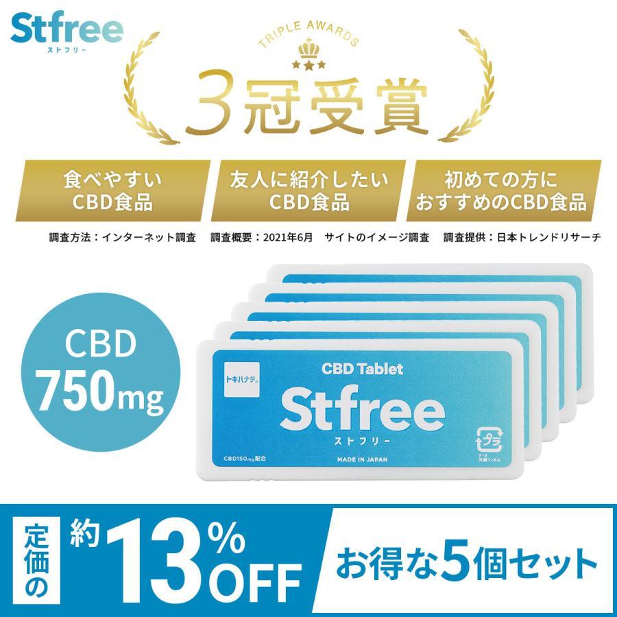 CBDオイルから移行続出 CBDタブレットストフリー 5個セット タブレットタイプ|stfree