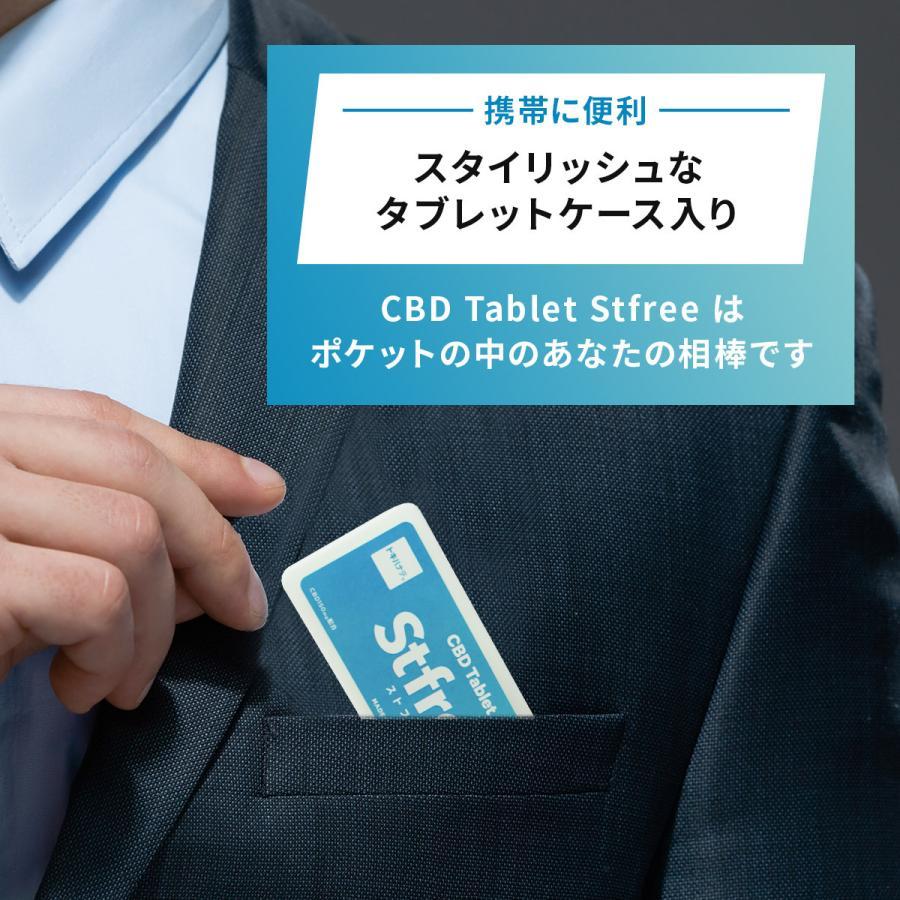 CBDオイルから移行続出 CBDタブレットストフリー 5個セット タブレットタイプ|stfree|05