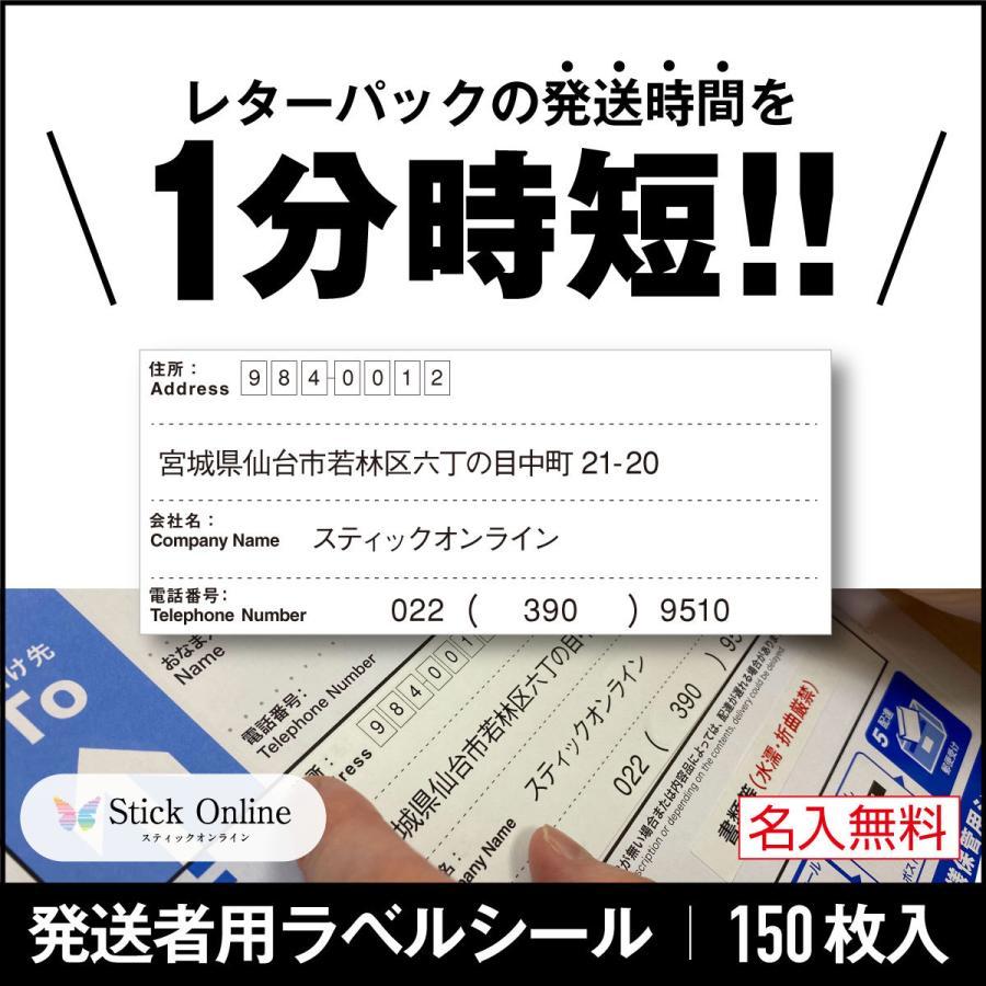 送料無料限定セール中 レターパックにぴったりサイズ 発送者用 宛名ラベルシール 1セット 名入無料 発送用 150枚入 限定特価