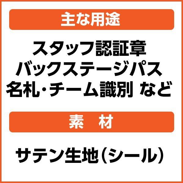 オリジナルデータ入稿でバックステージパスシール印刷|90×120mm[20枚]|stick-online|02
