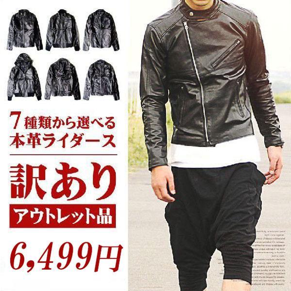 アウトレット 休日 本革リアルレザーライダースジャケット 完全数量限定商品 ストアー 4999円