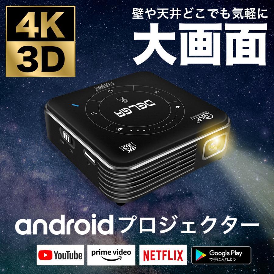 プロジェクター 小型 家庭用 大容量32GB内蔵 高品質 デルガ 送料無料 stylishjapan DELGA 未使用品