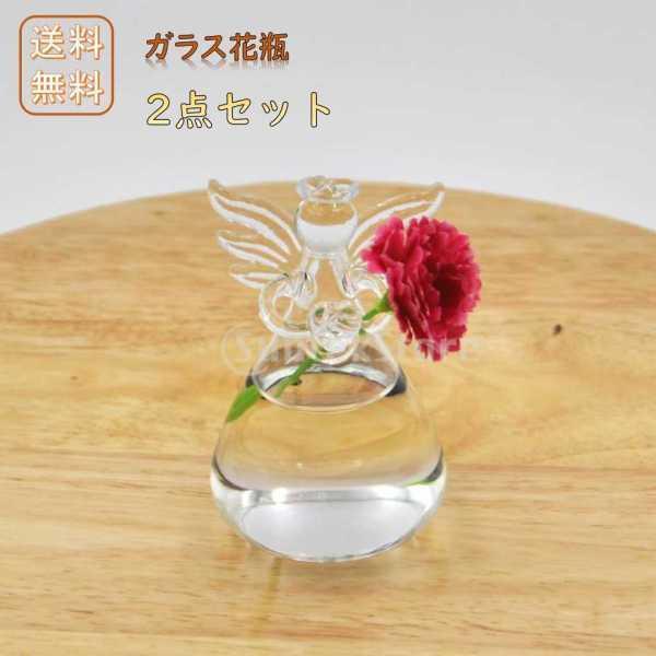 ガラス花瓶 花器 一輪挿し 透明 天使柄 予約販売 おしゃれ オブジェ 雑貨 置物 2個 インテリア 引き出物