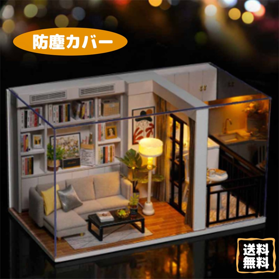 ドールハウスキット 1:32ミニチュア ドールハウス 手作り 商店 日本最大級の品揃え 木製 DIY バレンタイン おもちゃ 防塵カバー LEDライト ハウスモデル