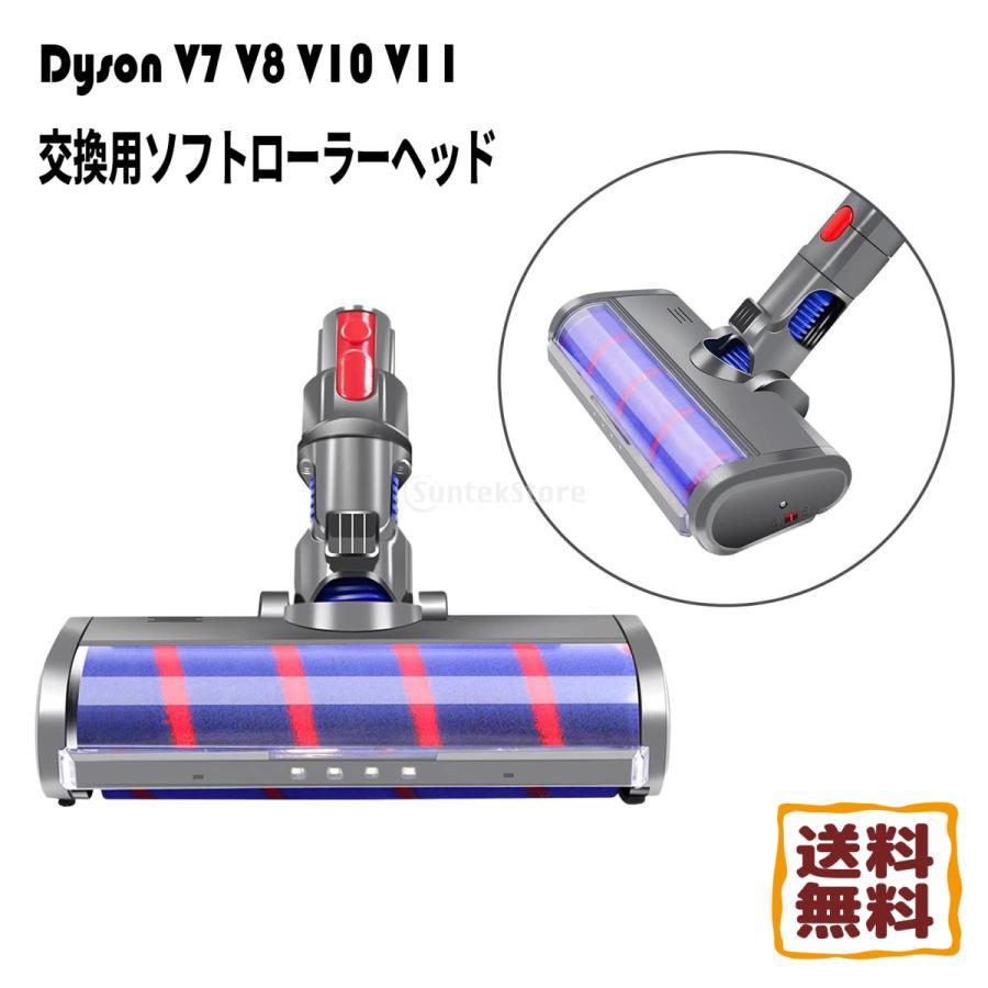 ダイソン V7 V8 V10 V11 インストールが簡単 ソフトローラクリーナーヘッド コードレススティック掃除機 交換用 店 商店 フロアヘッド