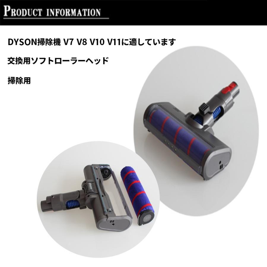 ダイソン V7 V8 V10 V11 ソフトローラクリーナーヘッド 交換用 コードレススティック掃除機 インストールが簡単 フロアヘッド stk-shop 19