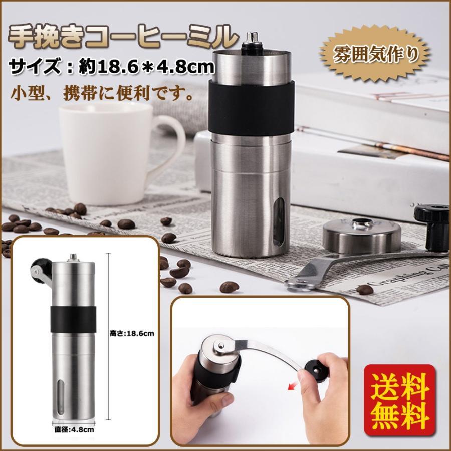手挽きコーヒーミル 手動 ステンレス製 セラミック刃 ハンディータイプ 小型 携帯便利 アウトドア 旅行 コーヒー用品 粗細調整可能 雰囲気作り|stk-shop