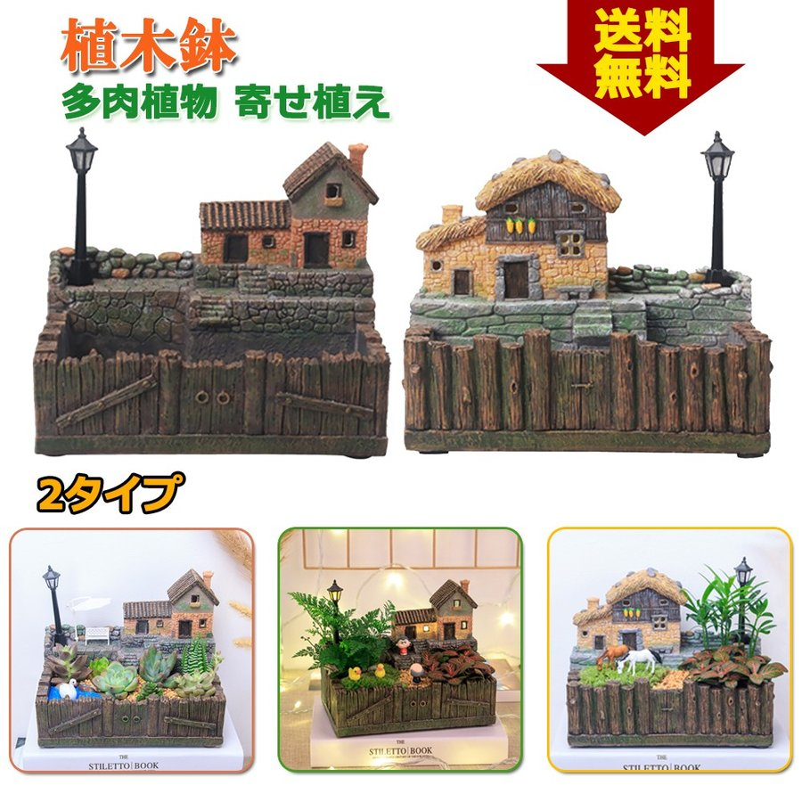 プランター 植木鉢 樹脂製 多肉植物 寄せ植え 可愛い 18.5x12x16cm 部屋 庭 2タイプ|stk-shop