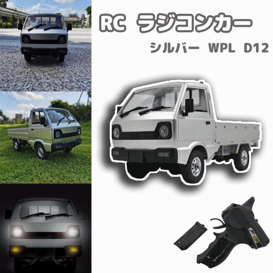 RCトラックカー ラジコンカー WPL 日本全国 送料無料 D12 限定品 RCカー おもちゃ トラックカー 1:10 知育玩具 大角度操舵可能 子供 シルバー LEDライト 電動玩具 4WD 銀