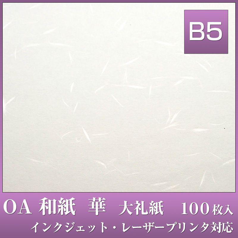 OA 和紙 華 B5 100枚入 華B5 ホワイト 入荷予定 HC-606 中厚口 81.4g レーザー {うえむら 大礼紙 インクジェット対応 白色} m2 新作多数