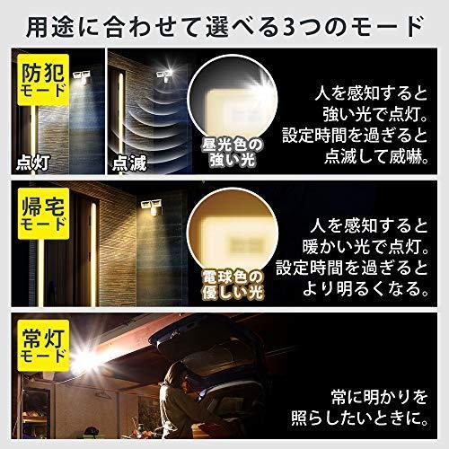 アイリスオーヤマ(IRIS OHYAMA) ソーラー式LED防犯センサーライト ソーラー式LED防犯センサーライト LSL-SBTN-800 パールホ|stkshop|03