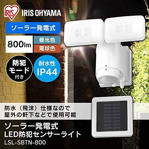 アイリスオーヤマ(IRIS OHYAMA) ソーラー式LED防犯センサーライト ソーラー式LED防犯センサーライト LSL-SBTN-800 パールホ|stkshop|04