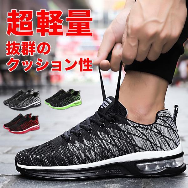 スニーカー メンズ  運動靴 通気性 ランニング シューズ  軽量 ローカット エア カジュアル 厚底 ソール  宅配便送料無料|store-delight