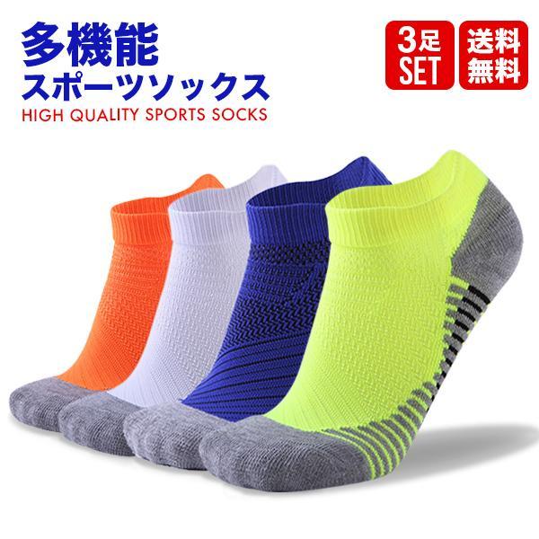 ソックス メンズ レディース 3点セット 靴下 スポーツソックス  厚手 無地 シンプル 機能性 メール便送料無料3|store-delight
