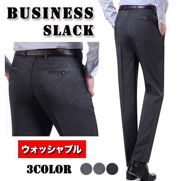 スラックス ビジネス メンズ パンツ スリム ウォッシャブル 紳士 フォーマル 細身メール便のみ送料無料2  store-delight